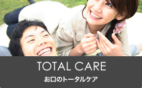 TOTAL CARE, お口のトータルケア